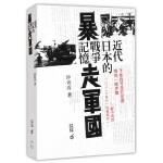 【中商原版】暴走军国:近代日本的战争记忆 港台原版 沙青青 香港中和出版 中国历史专题史