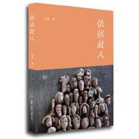 依依故人 江青 生活.读书.新知三联书店 9787108047373