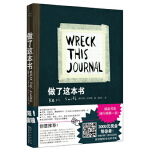 做了这本书 [美] 凯莉・史密斯,吴琪仁 湖北科学技术出版社 9787535271082