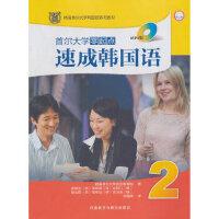 首尔大学零起点速成韩国语(2)(MP3版) 韩国首尔大学语言教育院 外语教学与研究出版社 9787513527392