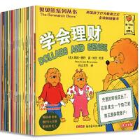 贝贝熊系列丛书第二辑(31-50)全20册 英汉对照 双语阅读