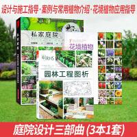 3本1套 私家庭院+花境植物选择指南+园林工程图析 设计与施工指导手册 别墅庭园景观设计书籍