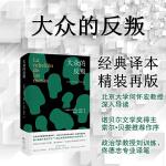 5折特惠 大众的反叛 经典译本,精装再版,新增北京大学教授何怀宏导读、诺贝尔文学奖得主索尔・贝娄序言