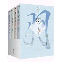 沧月《羽》系列(全4册)