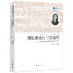 理想课堂的三重境界新教育实验构筑理想课堂项目用书
