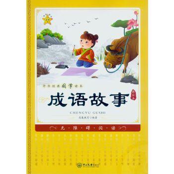 中华经典国学读本:成语故事