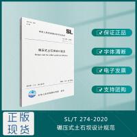 SL/T274-2020碾压式土石坝设计规范