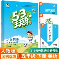 小儿郎 53天天练 五年级下册/5年级 英语 人教版