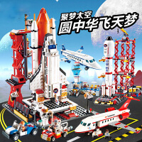航天飞机火箭模型儿童积木6男孩子7拼装玩具8男生910岁