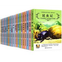 影响孩子一生的世界经典名著小王子正 套20册 版书名人传海底两万里全译本原著书籍文学名著世界小说畅销书店图书小学生课外