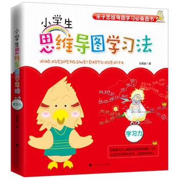【二手旧书9成新】小学生思维导图学习法:学习力 孙易新