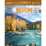 读图时代--和田问玉 李漫 化学工业出版社 9787122031839