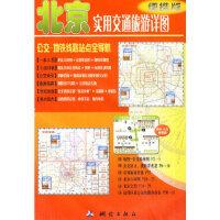 《北京实用交通旅游详图 公交-地铁线路站点全导航 便携版》9787503020315