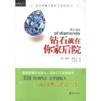 【二手旧书9成新】 钻石就在你家后院 (美)康维尔;北极星 9787508030265 华夏出版社