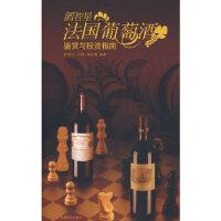 【二手书9成新】酒智星:法国葡萄酒鉴赏与投资指南孙绍良,吕斌,杨征建著9787807056904成都时代出版社