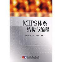 MIPS体系结构与编程