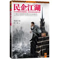 民企江湖 (真实细腻的商战谋略,深刻本质的政策分析。一部小说版的民营企业发展史。著名财经作家阿耐长篇力作!)