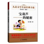 宝葫芦的秘密 曹文轩推荐儿童文学经典书系