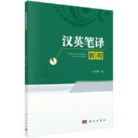 汉英笔译教程