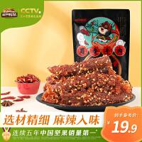 【三只松鼠_蜀香牛肉100gx2袋】肉脯手撕牛肉麻辣味零食
