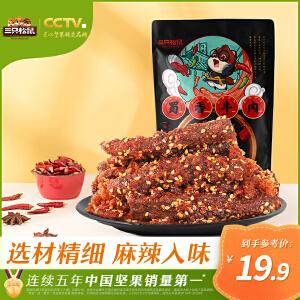 【11.15超级品牌日】【三只松鼠_蜀香牛肉100gx2袋】肉脯手撕牛肉麻辣味