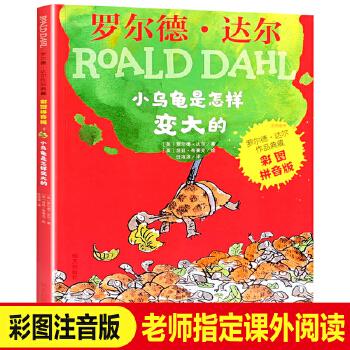 小乌龟是怎样变大的 注音版彩图 罗尔德达尔的书 典藏作品 儿童课外书6-8-12岁一二年级读物儿童故事书小学生课外阅读书籍 小乌龟是怎样变大