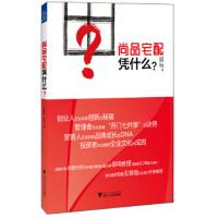 【二手正版9成新】尚品宅配凭什么?,段传敏,徐军,浙江大学出版社,9787308117654
