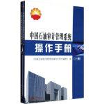 中国石油审计管理系统操作手册(上册、下册) 张焘,罗正东,曾萍 石油工业出版社 9787502192808