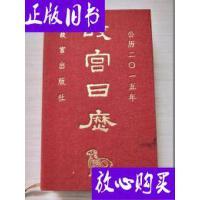 [二手旧书9成新]故宫日历(2015年):美意延祥年 /华胥 著 / / ?
