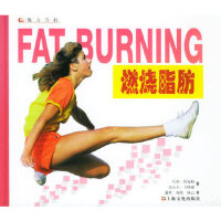 燃烧脂肪――魅力节拍 [德]凡纳・塔海姆,莫尼卡・卡特娜 ,潘桦 9787806463505 上海文化
