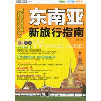 东南亚新旅行指南