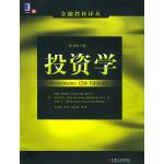 投资学(第2版)(原书第5版)――金融教材译丛