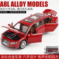 奥迪A7合金车汽车模型儿童玩具车回力小汽车男孩轿车模型 加长六开奥迪A8L 酒红礼盒装