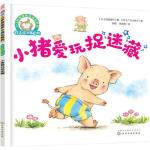 铃木绘本第3辑 0―3岁宝宝快乐成长系列--小猪爱玩捉迷藏
