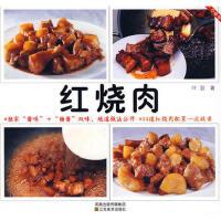 【正版现货】一力厨房:红烧肉 叶羽 9787534427978 江苏美术出版社
