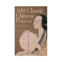 【正版全新直发】100 Classic Chinese Poems 经典中国诗词100首 裘小龙 9787561773