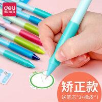 得力自动铅笔0.5自动笔小学生活动铅笔可爱卡通矫正铅笔正姿笔自动铅笔0.7 0.9mm活动铅笔带橡皮笔芯儿童文具1
