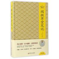 【包邮】 中国文化文学经典文丛--阅微草堂笔记 纪昀 9787547230923 吉林文史出版社