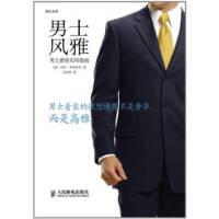 男士风雅男士着装实用【正版图书,品质无忧】