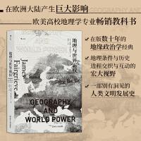 地理与世界霸权:Geography and World Power 中美贸易战