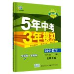 曲一线 初中数学 七年级下册 北师大版 2020版初中同步 5年中考3年模拟 五三