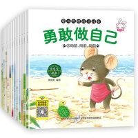 爱与友谊成长情绪管理与认知绘本 全12册 注音版勇敢做自己学会分享儿童启蒙3-6岁幼儿园好习惯故事书养成儿童图画书0-