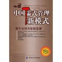 【正版现货】中国儒式管理新模式:蒙牛法则与联想定律 胡恒松 9787506439527 中国纺织出版社