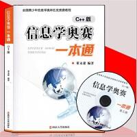 正版现货 信息学奥赛一本通 C++版 第五版 全国青少年信息学奥林匹克竞赛教程 基础信息学竞赛书籍 NOIP信息学基础