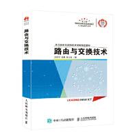 路由与交换技术 刘丹宁 田果 韩士良 9787115456502 人民邮电出版社