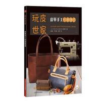 皮革手工机器缝纫 日 STUDIO TAC CREATIVE 辑部 钱晓波 等 上海科学技术出版社 978754783