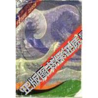 【新书店正版】未来的冲击_(美)托夫勒(Toffler,A.)著;孟广均中国对外翻译出版公司