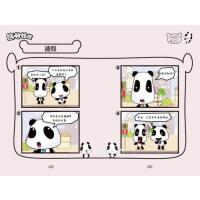 熊猫娃娃(1)9787304059934中央广播电视大学出版社XTone翔通动漫【正版书籍\