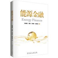 能源金融 Energy Finance
