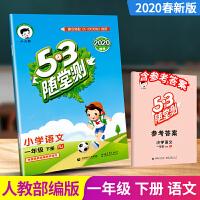 小儿郎 53随堂测 一年级/1年级 下册 语文 人教版